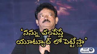 Ram Gopal Varma Bold Comments About Lakshmi's NTR Movie | NTR Biopic Lakshmi Parvathi |Top Telugu TV