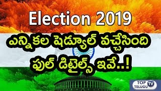 Elections 2019 Poll Schedule : Lok Sabha Election 2019 Date | EC Announces Election Schedule 2019
