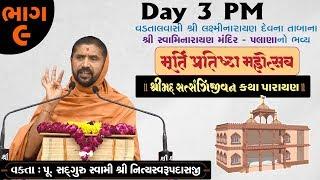 Murti Pratishtha Mahotsav - Palana 2019 Day 3 PM