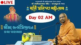 LIVE : Murti Pratishtha Mahotsav - Maganpura 2019 Day 2 AM