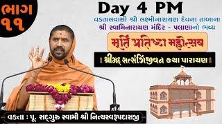 Murti Pratishtha Mahotsav - Palana 2019 Day 4 PM