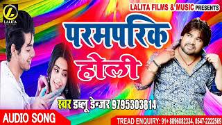पारंपरिक होली - Dablu Denjer - Paramparik Holi - New Holi Song 2019