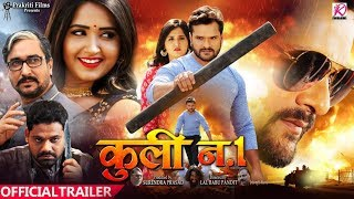 कुली No.1 - Coolie No.1 - Official Trailer - Khesari Lal Yadav , Kajal Raghwani - Bhojpuri Movies