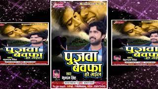Kundan Singh  का सबसे दर्द भरा गाना - हमार पुजवा बेवफा हो गईल - Latest Bhojpuri Hit Sad SOng 2018