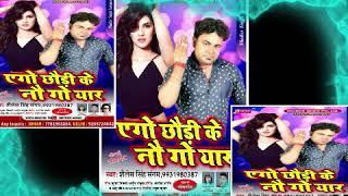 "New Bhojpuri SOng - एगो छौडी के नौ गो यार - Shailesh Singh "" Sangam "" - New Bhojpuri Hit Song 2018"