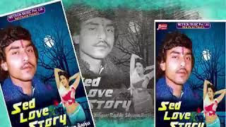 Radheshyam Rasiya का सबसे दर्द भरा गाना - Sad Love Story - Latest Bhojpuri Hit Sad Songs 2018