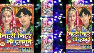 New Bhojpuri Song - निहुरी - निहुर के दुकावे - SuperStar Badal Bawali - Bhojpuri Hit Songs 2018