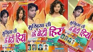 SuperStar Badal Bawali का सबसे हिट गाना - मुखिया जी के बेटी हिय - Latest Bhojpuri Hit SOng 2018