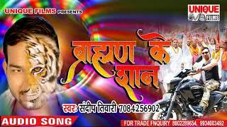 संदीप तिवारी ने किया बड़ा ऐलान #ब्राह्मण के शान पर जानिए और सुनिए | Bhojpuri Super Hit Songs 2018 new