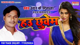 एक और गाना | हाउ छुवे ना खाली | R.K DIWANA | Hau Chhuwe Na Khali | Bhojpur Super Hit Song