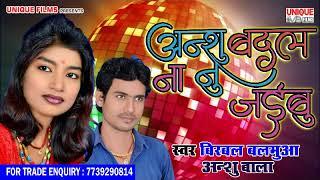 Anshu Bala का सुपरहिट Viral Video 2018 ||अंशु बदल नानू जइबू हो || Anshu Badal Nanu Jaibu Ho||