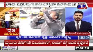 'ರಣ' ಬಿಸಿಲು..! ('Rana' Bisilu ..!) News 1 Kannada Discussion Part 02