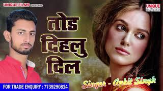 दिल को रुला देने वाला सबसे बड़ा हिट दर्द भरा गीत ( Tod Dihalu Dil ) तोड़ दिहलु दिल Bhojpuri Song 2018