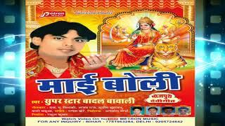माथवा पे मुकुट शोभे दुर्गा माई के -  BADAL BAWALI - Super Hit Bhojpuri devi Geet  2019