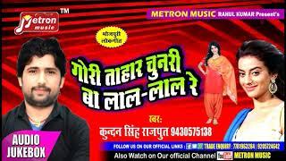 #गोरी तहार चुनरी बा लाल लाल रे - New Bhojpuri Super Hit Song 2019 - KUNDAN SINGH 2019
