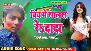 2019 का - New Super Hit Bhojpuri Holi Song 2019 - बिच में रंगलस रे दादा - Badal Bawali