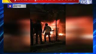 फुटवियर की दुकान में लगी भीषण आग || ANV NEWS AMBALA - HARYANA
