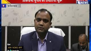 लोकसभा चुनाव की तैयारियां शुरू || ANV NEWS FATEHABAD - HARYANA