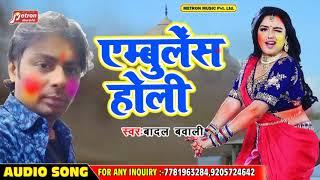 एम्बुलेंस होली - New Bhojpuri Super Hit Song 2019 - बदल बवाली का - New Holi Hit Song 2019