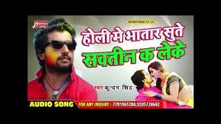 KUNDAN SINGH का - #होली में भतार सुते  सवतिन के लेके - New Bhojpuri Super Hit Song 2018