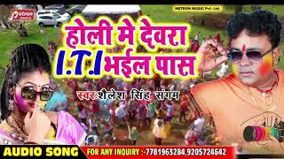 Shailesh Singh Sangam का - New Bhojpuri  Holi Song 2019 - होली में देवरा