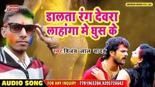 विजय लाल यादव का -  Bhojpuri Holi Hit Arkestra Song 2019 - #डालता रंग देवरा लहंगा में घुस के