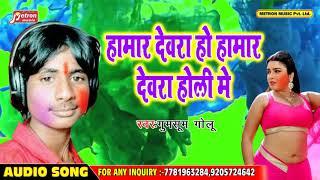 भोजपुरी गायक ने गाया सुपरहिट हिट !!  HAMAR DEVRA HO HAMAR DEVRA ----गोलु गुमशुम
