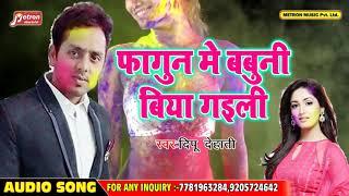 2019 का Super Hit Bhojpuri Holi Song - फागुन  में बबुनी बिया गइली - Deepu Dehati