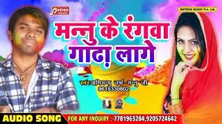 2019 का New Bhojpuri Holi  Song - मन्नु के रंग गाढ़ा लागे - Abhimanu Urf Muna Ji