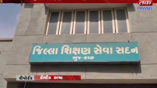 Kachchh : Students were arrested in the examination