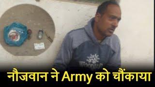 Territorial Army में भर्ती के लिए Grenade लेकर पहुंचा नौजवान, Army ने दबोचा
