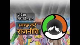 पत्रिका महाअभियान - स्वच्छ करें राजनीति | Patrika Change Maker Campaign for Clean Politics