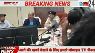 सतना जिले के जिला कलेक्टर एवं पुलिस अधीक्षक ने लोकसभा चुनाव की जानकारी पत्रकारों को दी ।