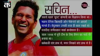 HBD सचिन तेंदुलकर: ... इसलिए करोड़ों देशवासियों के दिलों में बस गया ये लिटिल मास्टर