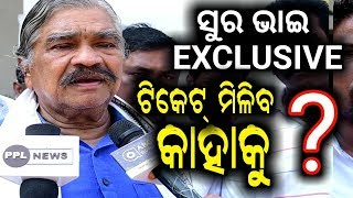 ଦାମ ବାବୁ କଂଗ୍ରେସ କୁ ଆସିଲେ ବଢିଆ ହେବ : Sr Congress Leader Sura Routray -PPL News Odia-Bhubaneswar