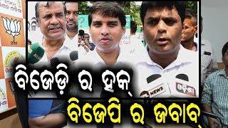 BJD slams BJP and Narendra Modi in 'Haq Maguchi Odisha'- PPL News Odia-Bhubaneswar