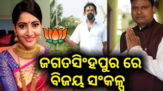 BJP's Election mood in Tirtol and Erasama-Jagatsinghpur News- Anu Choudhury Campaign-PPL News Odia