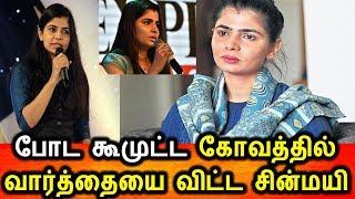 போட கூமுட்ட ஆவேசப்பட்ட சின்மயி|Chinmayi|Vairamuthu|Chinmayi Twitter Page Fight