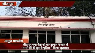 सीतापुर सपा नेता को ग्राम प्रधान ने जान से मारने की दी सुपारी पुलिस ने किया खुलासा।