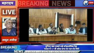 सबसे बड़े लोकतांत्रिक देश भारत में 17 वीं लोक सभा के गठन के लिये शंखनाद हो चुका है