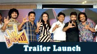 I Love You Telugu Movie Trailer Launch - Upendra | Rachita Ram - 2019 Latest Movies