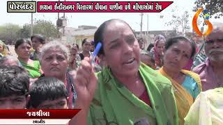 Gujarat News Porbandar 10 03 2019