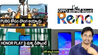 Technews in telugu 299:PUBG boy steals Rs 50,000,Redmi 7,Oppo Reno,Honor play,oneplus earbuds