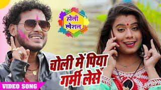 Shani Kumar Shaniya  New Holi Song 2019 || चोली में पिया गर्मी लेसे  || Holi Special Songs 2019