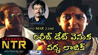 Ram Gopal Varma Logic Behind NTR Biopic Lakshmi's NTR Release Date | RGV Speech | Top Telugu TV