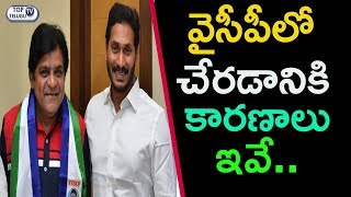Reason Behind Actor Ali Joins YSR Congress Party | AP Political News Updates | Top Telugu TV