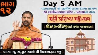 Murti Pratishtha Mahotsav - Palana 2019 Day 5 AM