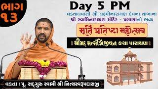 Murti Pratishtha Mahotsav - Palana 2019 Day 5 PM