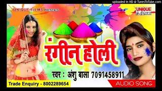 अंशु बाला Holi Song (2018) #Rang Na Dala Jija Salwar Me   Rangeen Holi   Anshu Bala   Bideshi Lal