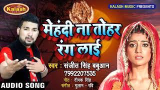Super Hit Sad Song- Sanjeet Singh Babuan - Chhodi Ke Jat Badu Jaan Ho - Mehandi Na Tohar Rang Layi